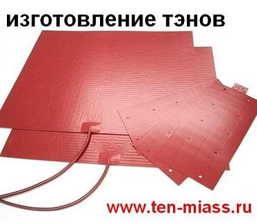 Гибкий силиконовый нагреватель (тэн) Изготовление тэнов