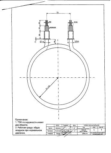 Тэн для электроколлорифера СФО-40