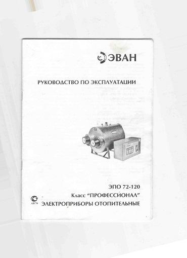 Тэн для электрокотла ЭВАН ЭПО 72-120
